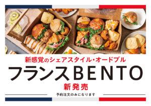 「フランスBENTO」新シリーズ・予約受付スタート!