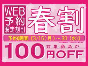【春割】《3/15~31》対象商品が100円OFF!