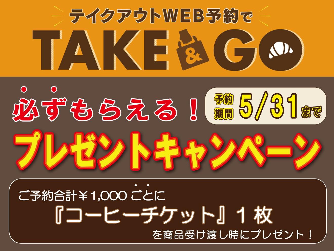 プレゼントキャンペーン(5/1~31)のお知らせ