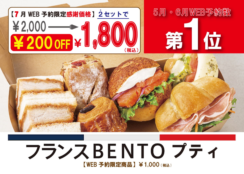 7月限定の感謝価格!「フランスBENTOプティ」が2セットで200円OFF
